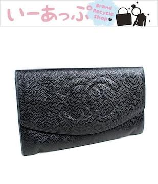 シャネル 長財布 キャビアスキン 黒 ココマーク 美品 CHANEL j701