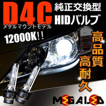 Mオク】ekカスタムB11W系/ヘッドライト純正交換HIDバルブ12000K