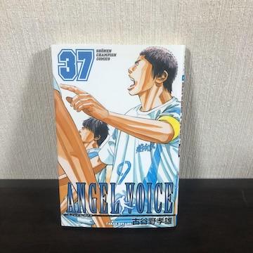 【初版】ANGEL VOICE 37 エンジェルボイス