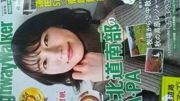 吉岡里帆、ネクスコ東日本ハイウェイウォーカーNo.49