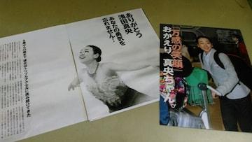 ★浅田真央★グラビア雑誌切抜き・11P。