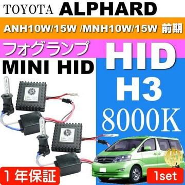 アルファード フォグランプ ASE HIDキット H3 35W8000K as90138K