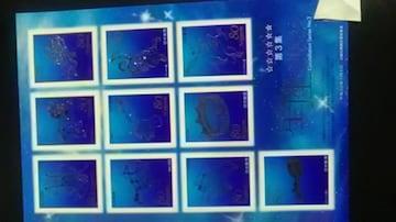 星座シリーズ第3集80円シール切手10枚シート新品未使用品