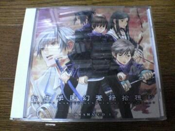 ドラマCD 転生學園幻蒼録ドラマCD 第1巻