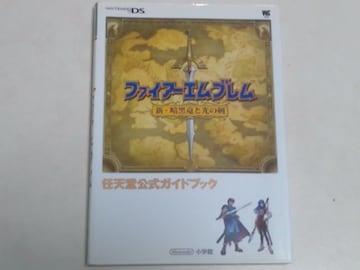 書籍[攻略本/DS] ファイアーエムブレム 新・暗黒竜と光の剣 公式ガイドブック