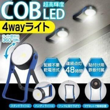 ☆COB 4Way Light 広範囲COB型LED キッチンライト