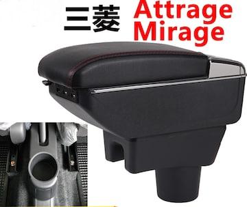 三菱 アトラージュ  attrage mirage アームレストボックス