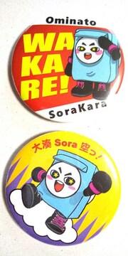 30YK  新品未使用『缶バッジ�A個』青森県大湊Sora空