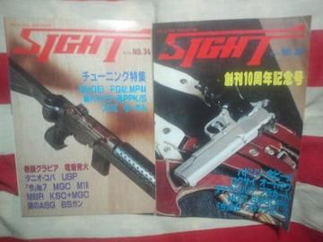 雑誌 SIGHT No.34 No.35