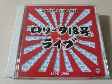 ロリータ18号CD「ライブ 1995-1996」廃盤●