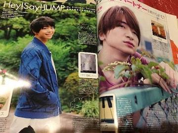 Myojo 2017年9月 Hey!Say!JUMP 切り抜き