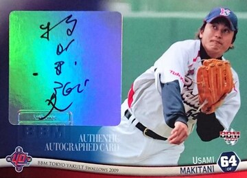 BBM.2009.東京ヤクルトスワローズ 牧谷宇佐美・直筆サインカード  45/60