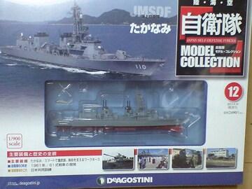 自衛隊モデルコレクション12 海上自衛隊護衛艦 たかなみ