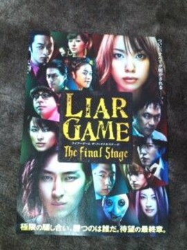 「LIAR GAME」チラシ10枚 松田翔太 戸田恵梨香 田辺誠一