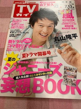 ★1冊/TVガイド 2012.7.7〜 関東版