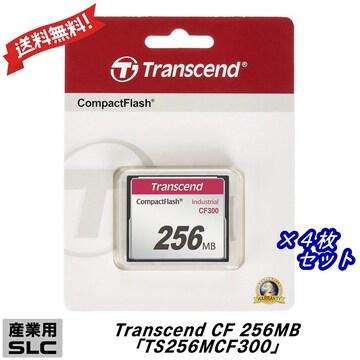 Transcend 産業用CFカード 256MB 4枚セット