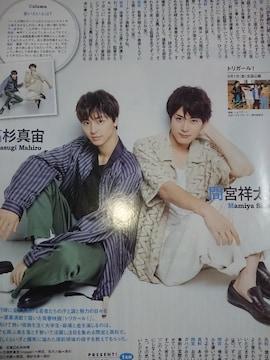 間宮祥太朗&高杉真宙★2017年10月号★月刊TVfan