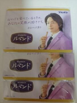 非売品☆BOURBONルマンド・中村倫也マグネット3個セット