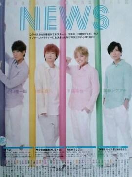 ★NEWS★切り抜き★新番組3本&24時間テレビ39