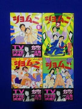 中古 モーニングKC ショムニ 1〜4巻 全部再版