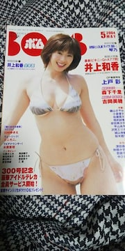 BOMB◆04/5◇No.291★井上和香/森下千里/吉岡美穂/上戸彩/ミニモニ。