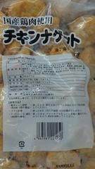 ☆大人気 国産 チキンナゲット 1キロ  冷凍