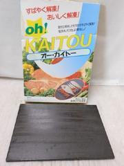 5116☆1スタ☆すばやく解凍 Oh!KAITOU キッチン用品