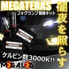 超LED】スカイラインクロスオーバー50系/フォグランプHIDキット/H8/3000K