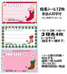 ★K-8クリスマス靴下★*宛名シール…3種12枚♪