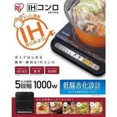 新品★IHコンロ 1000W IHK-T34-B-k