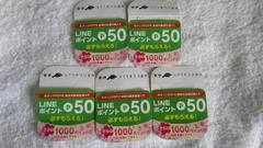 ◆『LINEポイント』50ポイント×5枚☆250ポイント分☆未使用