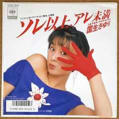 国生さゆり・ソレ以上、アレ未満(シングルレコード)