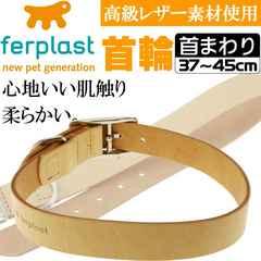 ferplast高級レザー製首輪茶色 首まわり37〜45cmC25/45 Fa184