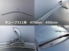 日産エアロワイパーブレード キューブ Z11