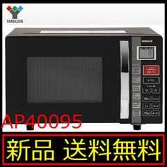 送料無料 新品 ブラック 電子オーブンレンジ YAMAZEN YRC-B(16L)