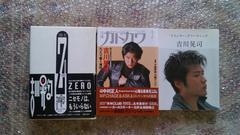 吉川晃司 3冊組 廃版 激レア  絶版 希少