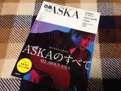 ぴあASKAのすべて雑誌15,000字インタビュー