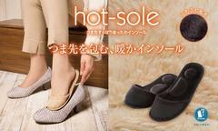 DM便◆足裏サポート つま先の冷えに 暖かインソール M ブラック