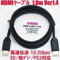 10.2Gbps高速伝送※ 3D対応 PS3に アミレ HDMIケーブル 1.8m Ver1.4