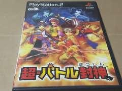 PS2☆超バトル封神封☆状態良い♪KOEI。アクション。