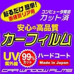 マツダ フレア クロスオーバー MS31S カット済みカーフィルム