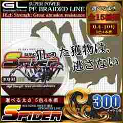 ★PEライン 5色4本組 300m巻 2.5号 釣り糸 釣糸