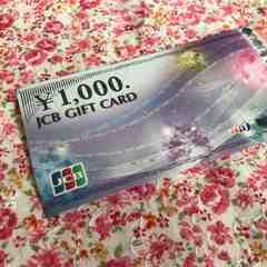 【切手可】 JCB ギフトカード 商品券 1000円分 新品