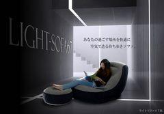 デザイン型「ライト エアーSOFA02」