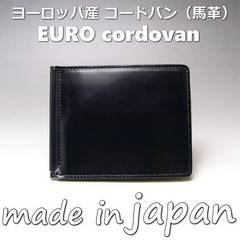 コードバン 本革 水染め 馬革 マネークリップ 日本製 04 ブラック 新品 本物