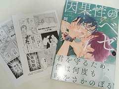 BL*12月刊 アニメイトP付【因果性のベゼ�@】阿仁谷ユイジ