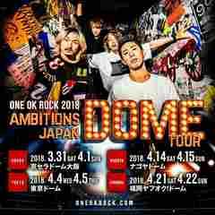 ONE OK ROCK 4/22(日) バルコニー席2連