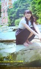 乃木坂46雑誌付録の小冊子+AKB48の開封済み袋綴じ
