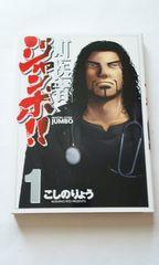 町医者ジャンボ!!�@巻 こしのりょう
