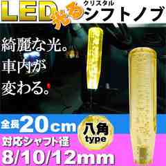 光るクリスタルシフトノブ八角20cm黄色 径8/10/12mm対応 as1480